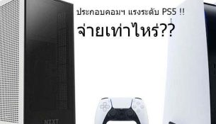 ถ้าคิดจะประกอบ-PC-พลังเทียบเท่า-PS5-จะต้องจ่ายเงินเท่าไร