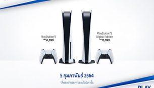Sony-ประกาศวางขาย-PS5-ในไทย-5-ก.พ.